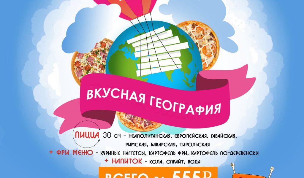 vkusnaya-geografiya-2020-1024x1024