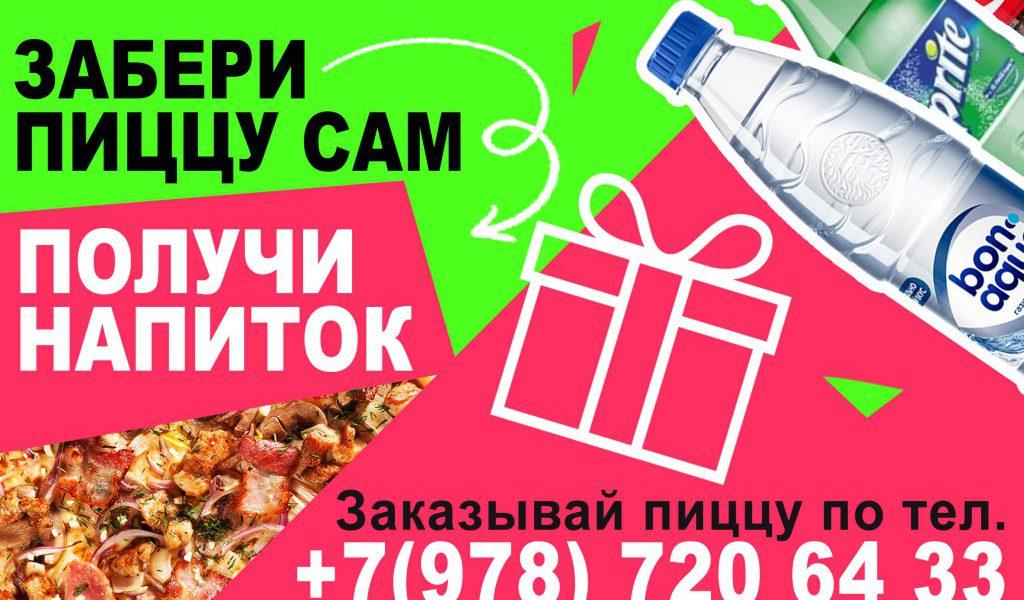 zaberi-sam-NAPITOK-V-PODAROK-2020-1024x1024